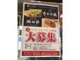 寺を商店イオンジェームス山店