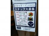 祇園茶寮 × タニタカフェ 名古屋駅店
