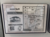 モンベル イオンモール神戸北店