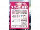 ザ・ダイソー グリーンガーデンモール北神戸店