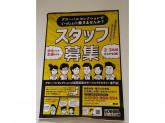 グローバルセレクション イオンモール鶴見緑地店