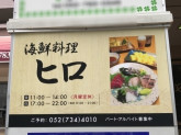 海鮮料理 ヒロ