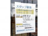 BOOKOFF・Hobby OFF(ブックオフ・ホビーオフ) 19号春日井中央店
