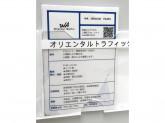WA ORiental TRaffic 神戸ハーバーランドumie店