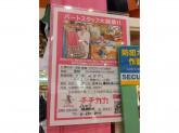 チチカカ イオンモール鶴見緑地店