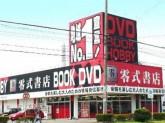 零式書店 一宮森本店