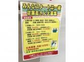 セブン-イレブン 八千代大和田北店