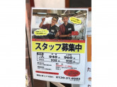 蛸焼工房 八剣店