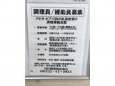 川村商事株式会社 (ピアゴ八剣店)