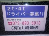 (有)山崎運送 交野営業所