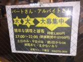 元祖台湾カレー 千種店