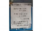 産経新聞天美販売所