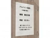 株式会社日本ファナシス