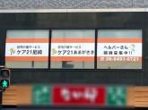 ケア21・尼崎