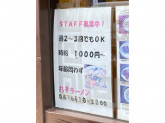 彩華ラーメン 尼崎店