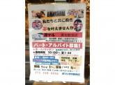 満まる 堺市駅前店