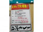 上等カレー 京都醍醐店
