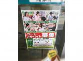スギ薬局 堺東雲店
