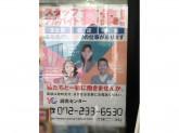 読売新聞三国ケ丘YC