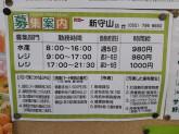 スーパーマーケット バロー 新守山店
