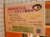 はなまるうどん イトーヨーカドー武蔵小金井店