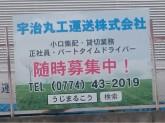 宇治丸工運送(株)