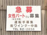有限会社ワインダー中島