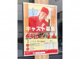 ちゃんぽん亭総本家 淡路町店