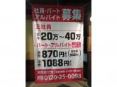 おおぎやラーメン 沼田インター店