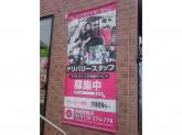 ガスト 京都醍醐店