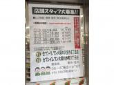 セブン-イレブン 大阪内本町1丁目店