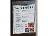鉄板串と美味しいお酒 笑太郎 八戸ノ里店