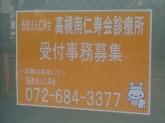 高槻南仁寿会診療所