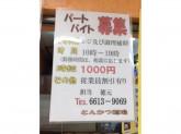とんかつ道場 ポートタウン店