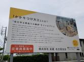 株式会社友建 名古屋支店