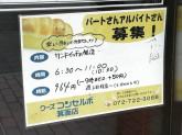 クーズ コンセルボ阪急箕面店
