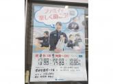 ファミリーマート 世田谷若林一丁目店