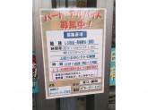 モリスホームセンター 花田店