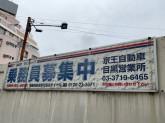 京王自動車株式会社 目黒営業所
