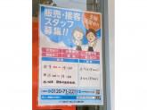 日本メディカル 蔵前店