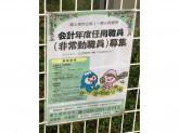 富士見市立第一保育所