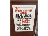 Yストア ヨシヅヤ甚目寺店