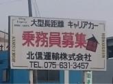 北信運輸株式会社