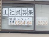 株式会社シバタビューティーネッツ 名古屋営業所