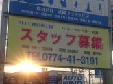 (株)武蔵ブライダルズ MIC京都工場