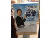 ハウスドゥ大阪日本橋店