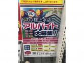 ドン・キホーテ ピカソ桜上水店