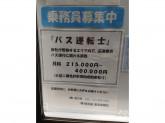 (株)桜交通 東京営業所