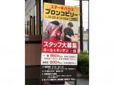 ブロンコビリー 豊川インター店
