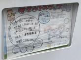 (株)ヤクルト 南大阪ヤクルト販売北堀江センター